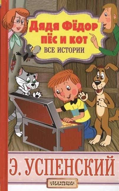 Djadja Fjodor, pjos i kot. Vse istorii - Eduard Uspenskij