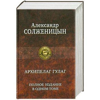 Archipelag GULAG. Polnoe izdanie v odnom tome - Alexander Solschenizyn