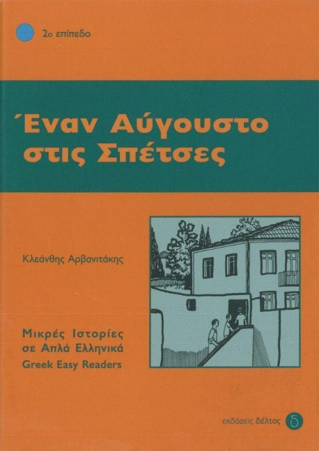 Enan Avgousto stis Spetses -