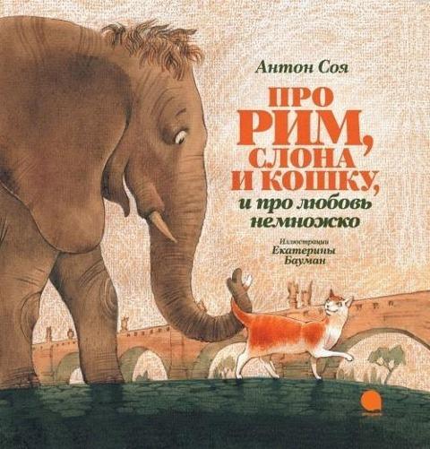 Pro Rim, slona i koshku, i ljubov¿nemnozhko... - Anton Soja