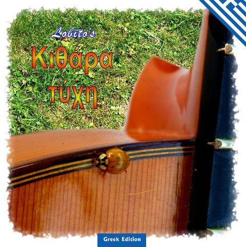 Lobito's Gitarrenglück - Greek Edition - Lobito