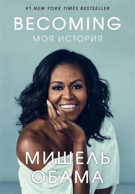 Becoming. Moja istorija - Michelle Obama