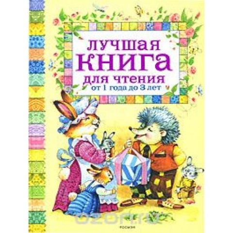 Luchshaja kniga dlja chtenija ot 1 do 3 let - A. Barto, K. Chukovskij, Z. Aleksandrova
