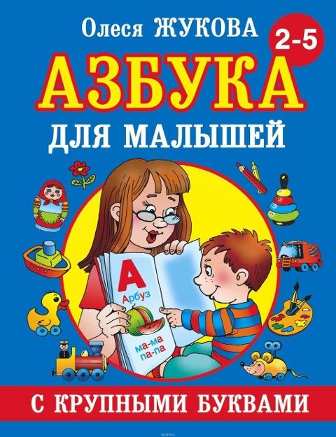 Azbuka s krupnymi bukvami dlja malyshej - Olesja Zhukova