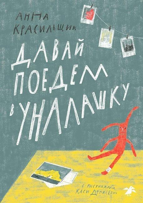 Davaj poedem v Unalashku - Anna Krasil'shhik