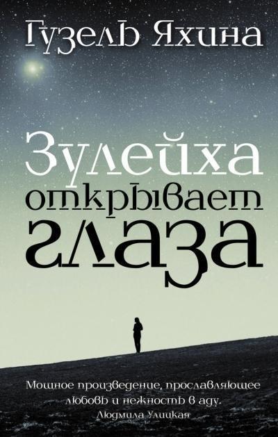 Zulejha otkryvaet glaza - Guzel' Jahina