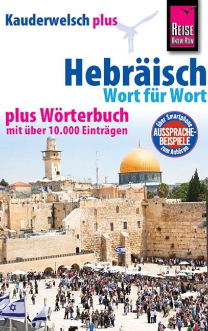 Hebräisch - Wort für Wort plus Wörterbuch - Roberto Strauss